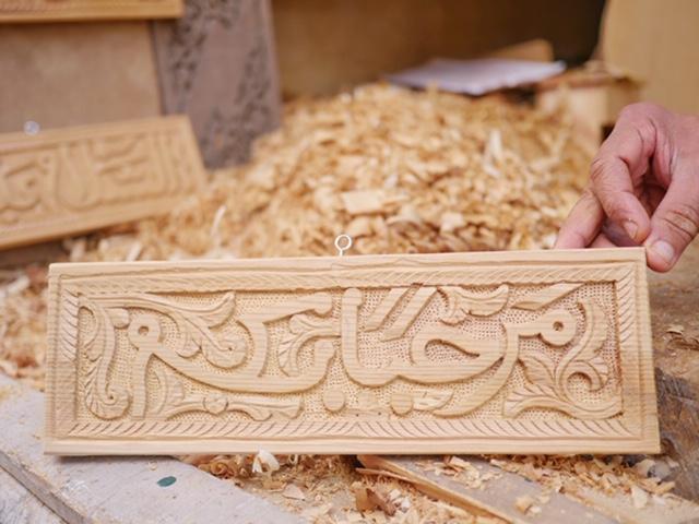 Fez tour - Marhaba cedar carving